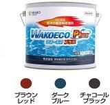 WAKOECO Plus(ワコーエコプラス) 2kg缶 チャコールブラック