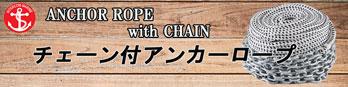 チェーン付アンカーロープ