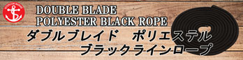 ダブルブレイド ポリエステル ブラックラインロープ